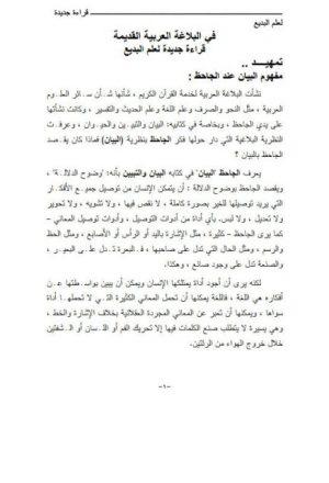 في البلاغة العربية القديمة قراءة جديدة لعلم البديع