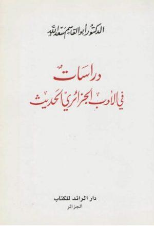 دراسات في الأدب الجزائري الحديث