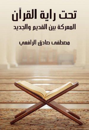 تحت راية القرآن المعركة بين القديم والجديد