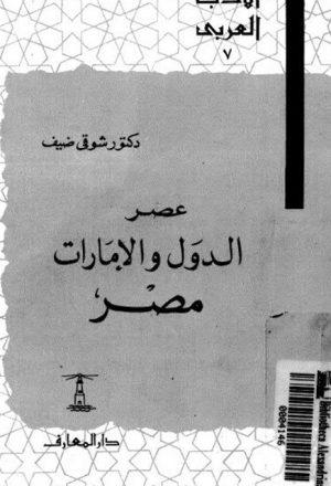 تاريخ الأدب العربي عصر الدول والإمارات مصر