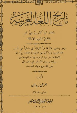 تاريخ اللغة العربية- جرجي زيدان