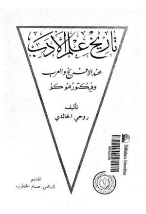 تاريخ علم الأدب عند الإفرنج والعرب وفيكتور هوكو