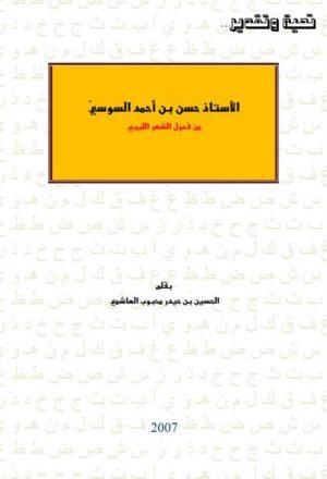 تحية و تقدير الأستاذ حسن بن أحمد السوسي، من فحول الشعر الليبي