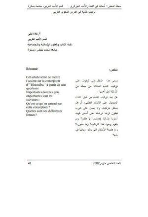 تركيب الندبة في الدرس النحوي العربي