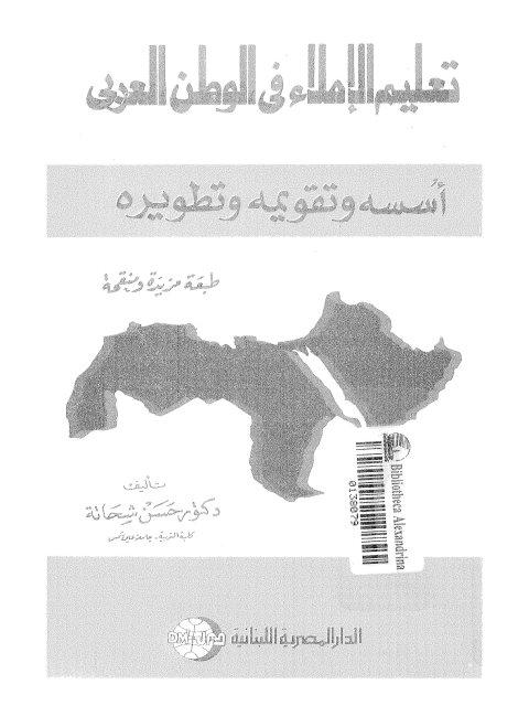 تعليم الإملاء في الوطن العربي أسسه وتقويمه وتطويره