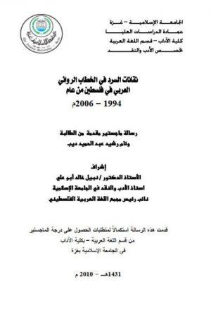تقانات السرد في الخطاب الروائي العربي في فلسطين من عام 1994 - 2006 م