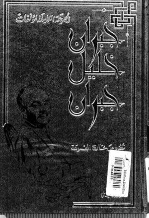 المجموعة الكاملة لمؤلفات جبران خليل جبران نصوص خارج المجموعة