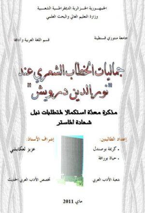 جماليات الخطاب الشعري عند نور الدين درويش