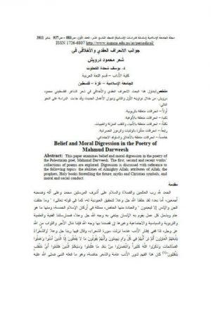 جوانب الانحراف العقدي والأخلاقي في شعر محمود درويش
