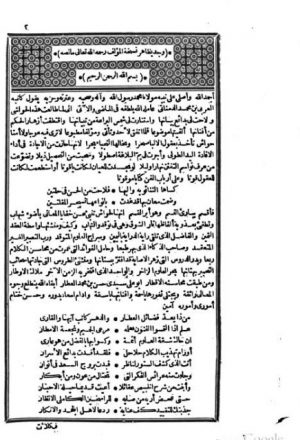 حاشية الشيخ حسن العطار على شرح التهذيب