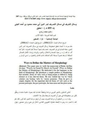 وسائل التعريف في مسائل التصريف لبدر الدين أبي محمد محمود بن أحمد العيني تحقيق