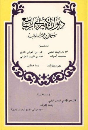 ديوان الأمير أبي الربيع سليمان بن عبد الله الموحِّد