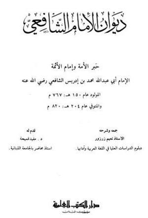 ديوان الإمام الشافعي- دار الكتب العلمية