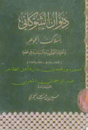 ديوان الشوكاني أسلاك الجوهر، والحياة الفكرية والسياسية في عصره
