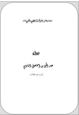 ديوان عبد الحق بن إسماعيل البادسي