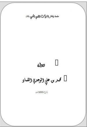 ديوان محمد بن علي الوجدي الغماد