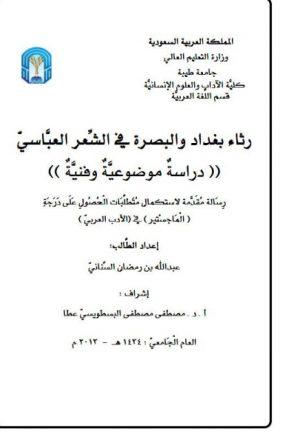 رثاء بغداد والبصرة في الشعر العباسي دراسة موضوعية فنية