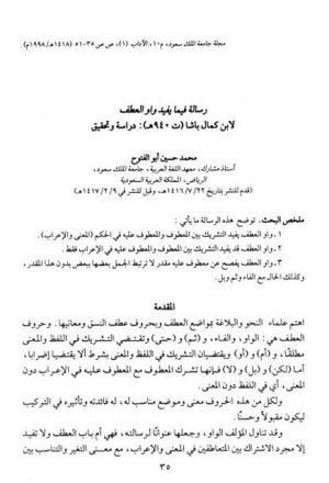 رسالة فيما يفيد واو العطف لابن كمال باشا، دراسة وتحقيق