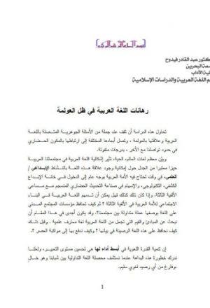رهانات العربية في عصر العولمة