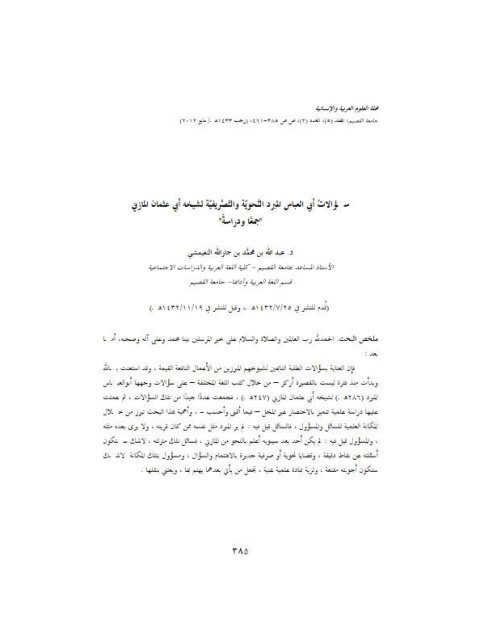 سؤالات أبي العباس المبرد النحوية والتصريفي لأبي عثمان المازني