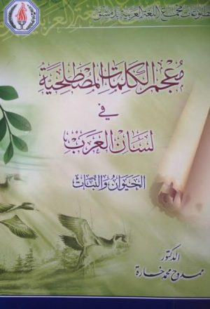 معجم الكلمات المصطلحية في لسان العرب الحيوان والنبات