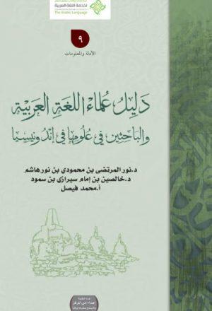 دليل علماء اللغة العربية والباحثين في علومها في إندونيسيا