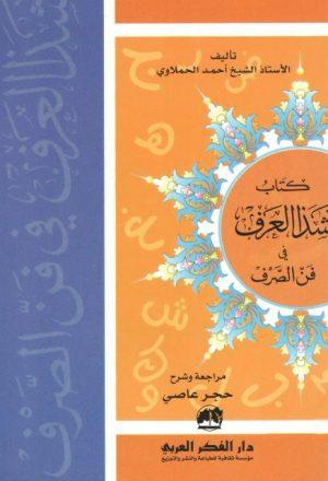 شذا العرف في فن الصرف- دار الفكر العربي