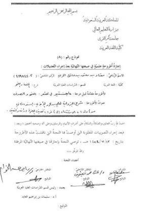 شرح الجزولية لأبي الحسن علي بن محمد الابذي من أول باب الاستثناء إلى آخر باب تخفيف الهمزة