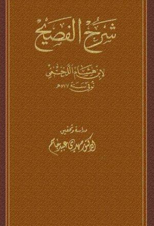 شرح الفصيح لابن هشام اللخمي