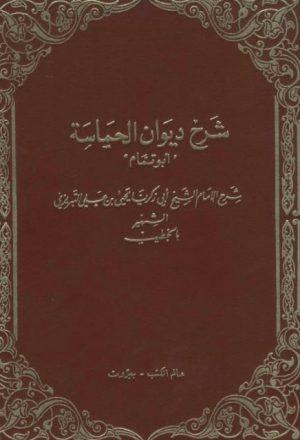 شرح ديوان الحماسة أبو تمام - ط عالم الكتب