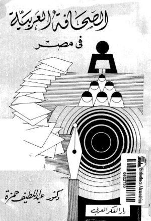 الصحافة العربية في مصر