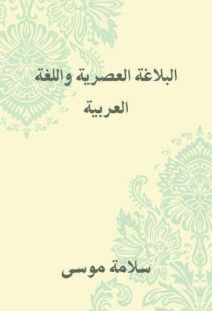 البلاغة العصرية واللغة العربية- هنداوي