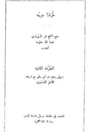 ديوان زهير بن أبي سلمى مع شرحه، طرف عربية