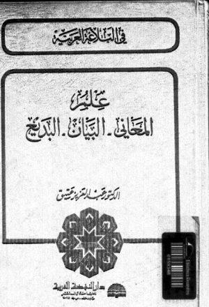 في البلاغة العربية علم المعاني، البيان، البديع