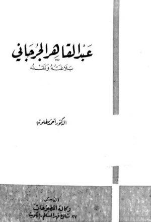 عبد القاهر الجرجاني بلاغته ونقده