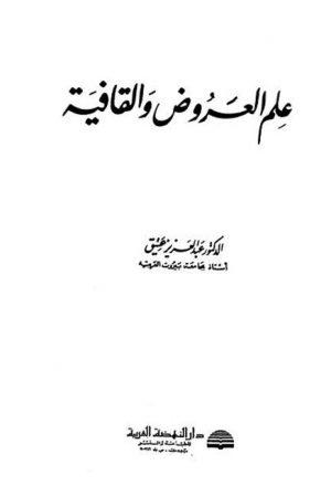 علم العروض والقافية- دار النهضة العربية