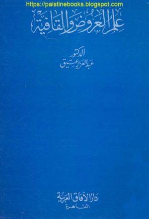 علم العروض والقافية- دار الآفاق العربية