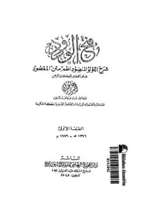 فتح الودود شرح اللؤلؤ المنضود نظم متن المقصود