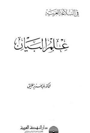 في البلاغة العربية علم البيان- عتيق