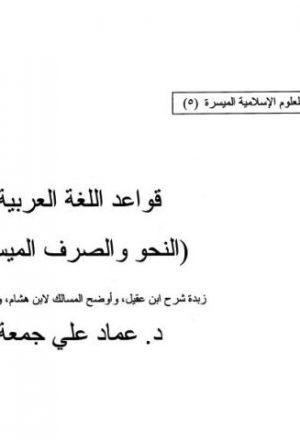 قواعد اللغة العربية النحو والصرف الميسر