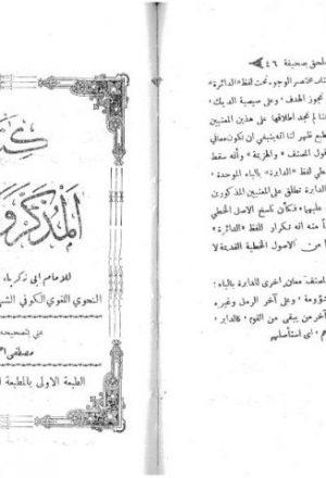 كتاب المذكر والمؤنث