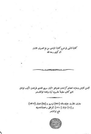 كفاية المنتهى في شرح كفاية المبتدى من علم الصرف للإمام البركوي