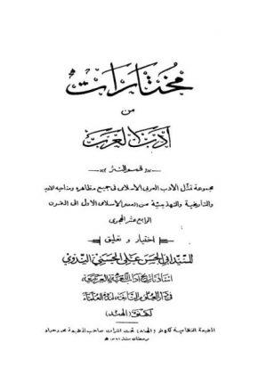 مختارات من أدب العرب قسم النثر