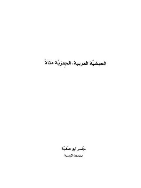 تحميل كتاب الحبشية العربية الجعزية مثالا ل جاسر أبو صفية Pdf