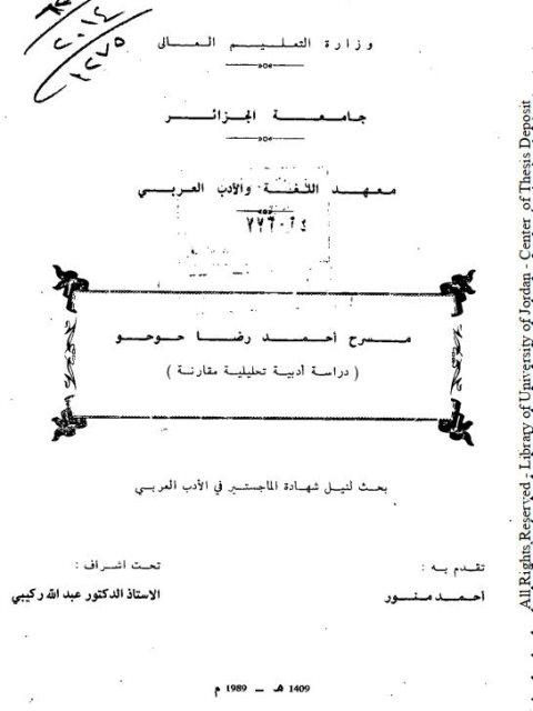 مسرح أحمد رضا حوحو دراسة أدبية تحليلية مقارنة