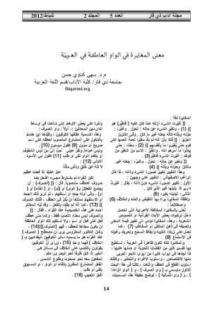 معنى المغايرة في الواو العاطفة في العربية
