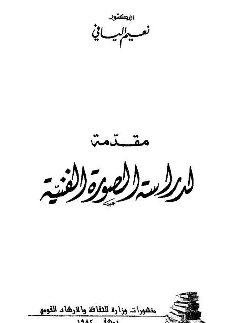 تحميل كتاب مقدمة لدراسة الصورة الفنية ل نعيم اليافي pdf