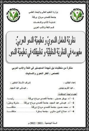 نظرية العامل النحوي وتعليمية النحو العربي مفهومه في النظرية الخليلية وتطبيقاته في تعليمية النحو