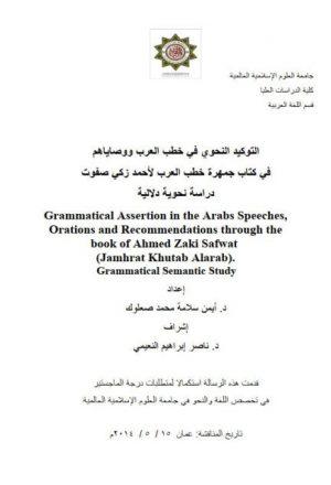 التركيب النحوي في خطاب العرب ووصاياهم في كتاب جمهرة خطب العرب لأحمد زكي صفوت دراسة نحوية دلالية