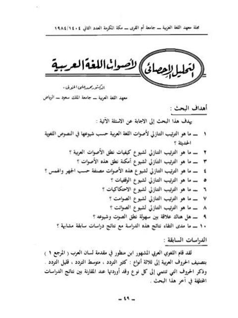 التحليل الأحصائي لأصوات اللغة العربية